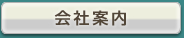 会社案内_b